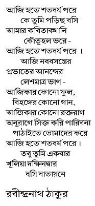 Bengali Calendar, History, Seasons, Months,Days, Revised Bengali